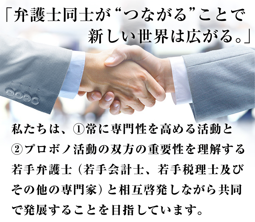 """「弁護士同士が""""つながる""""ことで新しい世界は広がる。」"""