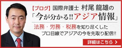 村尾 龍雄 国際弁護士 村尾龍雄の「今が分かる!!」アジア情報