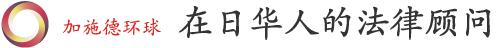 在日?人的法律??在日華人的法律顧問